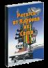 patrick-et-raymond-en-chine